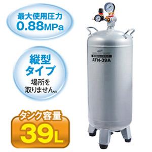 エアー補助タンク ATN-39A 000658 ナカトミ 業務用 エアーコンプレッサー用 DIY 工場 工具 機器