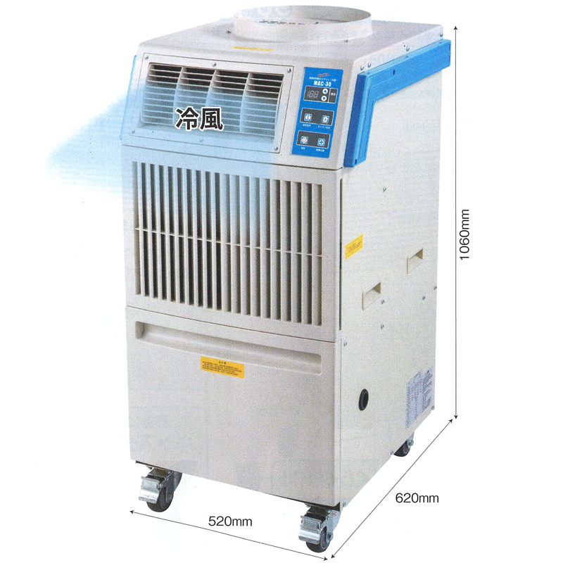 業務用 移動式エアコン[冷房]三相200V MAC-30 000669 NAKATOMI ナカトミ 冷房専用移動式エアコン クーラー 冷風機