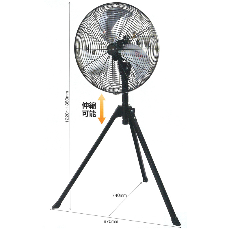 50cmエアーファン三脚式 AF-50S 000672 NAKATOMI ナカトミ 工場扇 工場用 業務用 扇風機 畜舎 換気 送風機