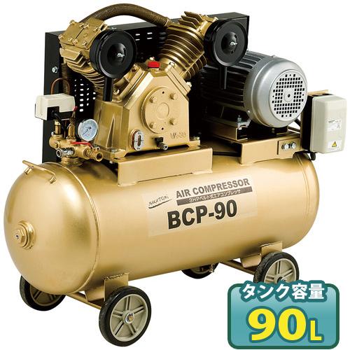 3HPベルト式コンプレッサー BCP-90 三相200V 000245 NAKATOMI ナカトミ 90L 業務用 静音