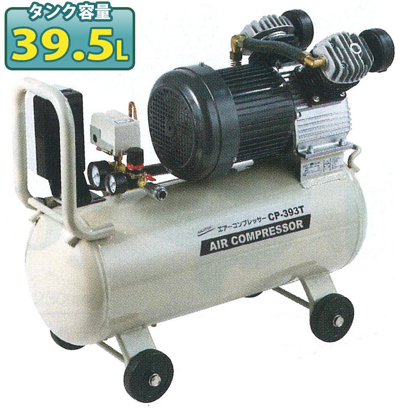 エアーコンプレッサー CP-393T 三相200V 000670 NAKATOMI ナカトミ 39.5L 業務用