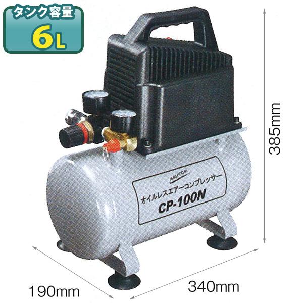 オイルレスコンプレッサー CP-100N 000675 NAKATOMI ナカトミ 小型軽量 業務用 機械の保守用 ホコリ払い