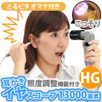 耳かき イヤースコープ led ライト付 13000画素 HG 照度調整機能付き [ののじ チタンコイルよりよく取れる耳掻き [みみかき] 耳の中 見る イヤスコープ