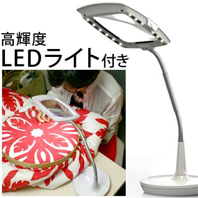 スタンドルーペ LEDライト付き 2倍 155×110mm 非球面レンズ 虫眼鏡 拡大鏡 おしゃれ 卓上 EF-200 読書 手芸 ネイル 模型