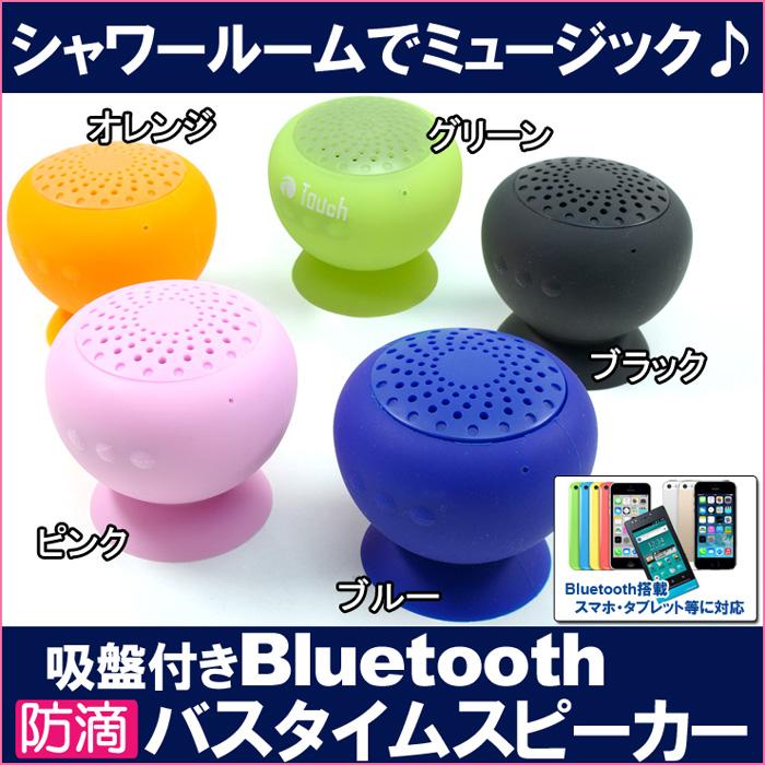防滴バスタイムスピーカー ワイヤレス Bluetooth 吸盤付き iphone7 スマホ 音楽 ブルートゥース 置くだけ 車 充電式 人気 おすすめ