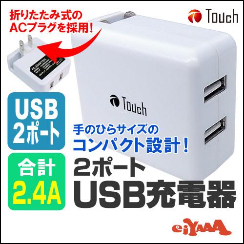 USB充電器 2ポート ACアダプター 2.4A iphone7 USB スマホ タブレット 充電 acアダプタ 小型 ゲーム機 モバイルバッテリー