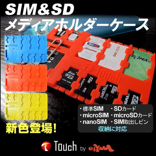 SDカード SIMカード コンパクトメディアホルダーケース microSDカード 日本製 おすすめ おしゃれ かわいい 収納 持ち運び iPhone スマホ