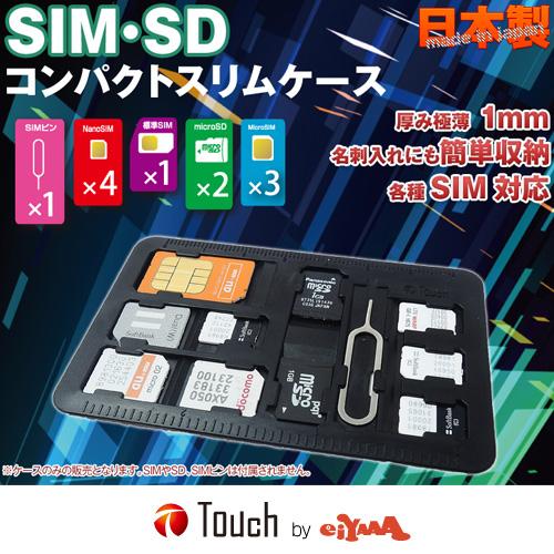 SIMカード コンパクトスリムケース メディアホルダーケース microSDカード 日本製 おすすめ おしゃれ かわいい コンパクト 薄型 収納 名刺入れに入るサイズ iPhone スマホ