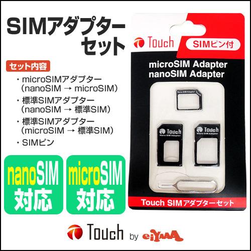 SIMカード変換アダプター SIMピン付 nanoSIMをmicroSIMに変換 標準SIMに変換 SIMアダプターセット おすすめ iPhone スマホ