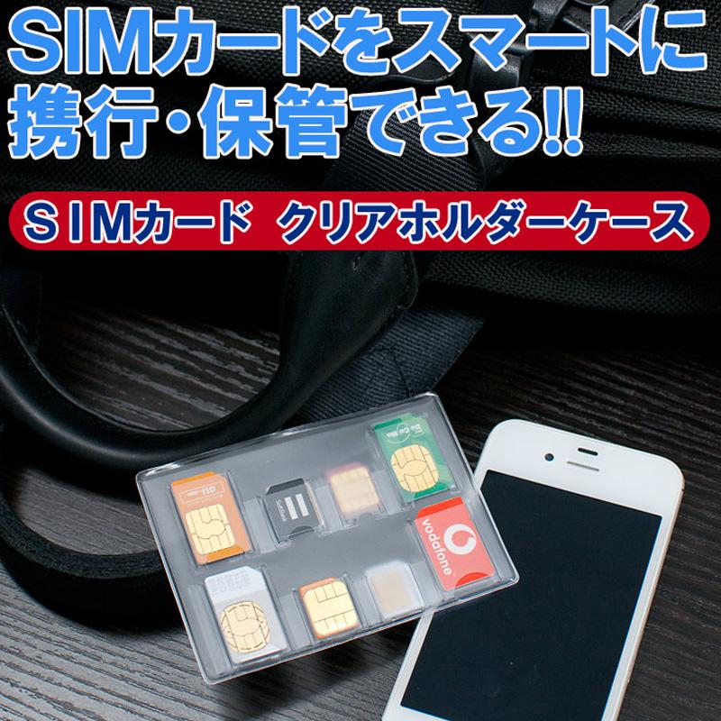 SIMカードクリアホルダーケース 収納 保管 薄型 スマート コンパクト 透明 中身が見える iPhone スマホ