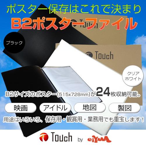 ポスターファイル B2 24枚収納 バインダー スクラップブック おすすめ アイドルポスター 事務用品 資料保存 ファイリング 書類