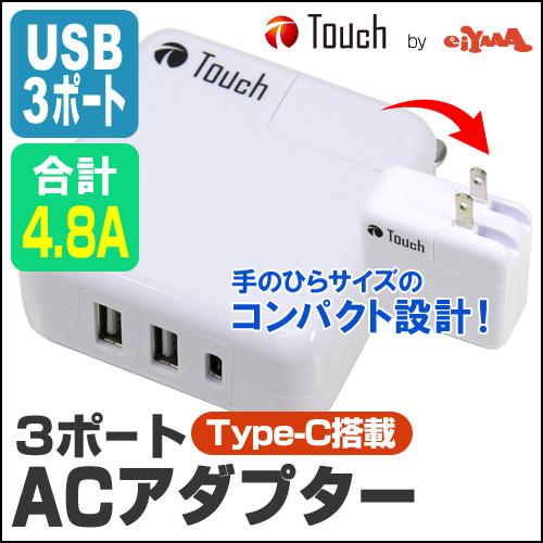 ACアダプター 3ポート Type-C搭載 4.8A iphone7 USB スマホ タブレット 充電 acアダプタ 小型 ゲーム機 モバイルバッテリー