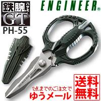 ハサミ 鉄腕ハサミ GT エンジニア PH-55 はさみ 万能ハサミ