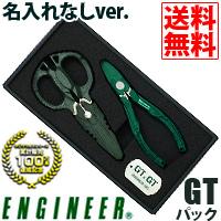 GTパック エンジニア【鉄腕ハサミGT[PH-55]とネジザウルスGT[PZ-58]のセット】 [名入れなし] エンジニア TV ネジ ペンチ 工業用品