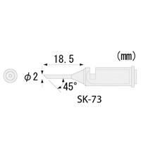 SK-70シリーズ用半田コテチップ SK-73 エンジニア