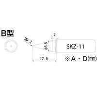 SKZ-01・03専用コテ先 SKZ-11 エンジニア