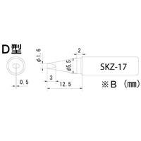 SKZ-01・03専用コテ先 SKZ-17 エンジニア