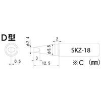 SKZ-01・03専用コテ先 SKZ-18 エンジニア