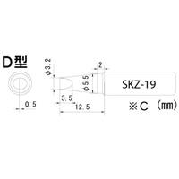 SKZ-01・03専用コテ先 SKZ-19 エンジニア
