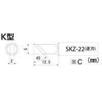 SKZ-01・03専用コテ先 SKZ-22 エンジニア