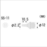 SS-01用交換ノズル SS-11 エンジニア