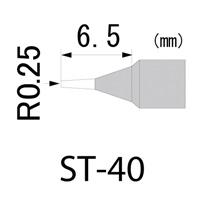 SKB-01用ハイパワーチップ ST-40 エンジニア