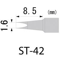 SKB-01用ハイパワーチップ ST-42 エンジニア