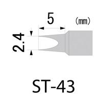 SKB-01用ハイパワーチップ ST-43 エンジニア