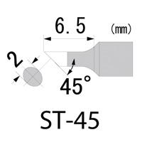 SKB-01用ハイパワーチップ ST-45 エンジニア