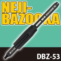 ネジバズーカ 交換用ビット HEXビット DBZ-53 エンジニア ネジバズーカ 工具 皿ネジ ネジバズーカー ドライバー