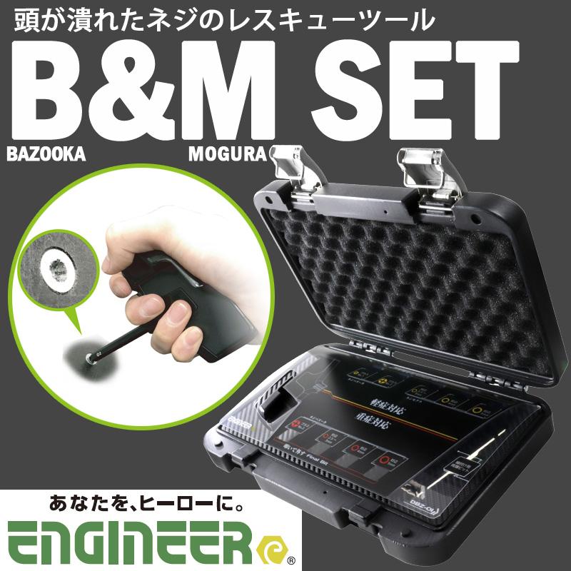 ネジバズーカ ネジモグラー セット B&M SET BAZOOKA&MOGURA SET バズーカ ネジ外し専用工具 六角穴付きネジ用ビット ドライバー ネジ外し 工具 エンジニア ENGINEER おすすめ