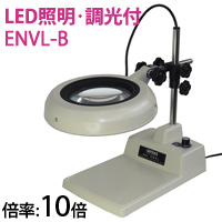 LED照明拡大鏡 テーブルスタンド式 明るさ調節機能付 ENVLシリーズ ENVL-B型 10倍 ENVL-B×10 オーツカ光学 拡大鏡 LED拡大鏡