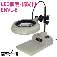 LED照明拡大鏡 テーブルスタンド式 明るさ調節機能付 ENVLシリーズ ENVL-B型 4倍 ENVL-B×4 オーツカ光学 拡大鏡 LED拡大鏡