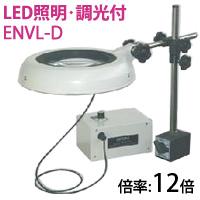 LED照明拡大鏡 ボックススタンド固定取付 明るさ調節機能付 ENVLシリーズ ENVL-D型 12倍 ENVL-D×12 オーツカ光学 拡大鏡 LED拡大鏡 ルーペ 検査 趣味
