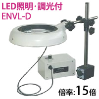 LED照明拡大鏡 ボックススタンド固定取付 明るさ調節機能付 ENVLシリーズ ENVL-D型 15倍 ENVL-D×15 オーツカ光学 拡大鏡 LED拡大鏡 ルーペ 検査 趣味