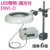LED照明拡大鏡 ボックススタンド固定取付 明るさ調節機能付 ENVLシリーズ ENVL-D型 6倍 ENVL-D×6 オーツカ光学 拡大鏡 LED拡大鏡 ルーペ 検査 趣味