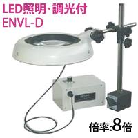 LED照明拡大鏡 ボックススタンド固定取付 明るさ調節機能付 ENVLシリーズ ENVL-D型 8倍 ENVL-D×8 オーツカ光学 拡大鏡 LED拡大鏡 ルーペ 検査 趣味