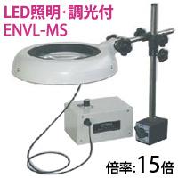 LED照明拡大鏡 マグネットスタンド取付 明るさ調節機能付 ENVLシリーズ ENVL-MS型 15倍 ENVL-MS×15 オーツカ光学 拡大鏡 LED拡大鏡 マグネット付き拡大鏡 検査 趣味