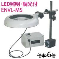LED照明拡大鏡 マグネットスタンド取付 明るさ調節機能付 ENVLシリーズ ENVL-MS型 6倍 ENVL-MS×6 オーツカ光学 拡大鏡 LED拡大鏡 マグネット付き拡大鏡 検査 趣味