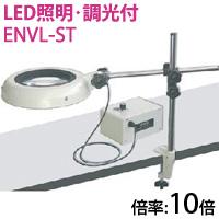 LED照明拡大鏡 クランプスタンド取付式 明るさ調節機能付 ENVLシリーズ ENVL-ST型 10倍 ENVL-ST×10 オーツカ光学 拡大鏡 LED拡大鏡 検査 趣味