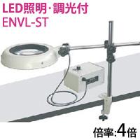 LED照明拡大鏡 クランプスタンド取付式 明るさ調節機能付 ENVLシリーズ ENVL-ST型 4倍 ENVL-ST×4 オーツカ光学 拡大鏡 LED拡大鏡 検査 趣味