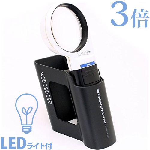 LED ワイドライトルーペ 3倍 + モベースのセット エッシェンバッハ ルーペ led ライト付 スタンド 置型 作業 検査 検品 敬老 プレゼント 虫眼鏡