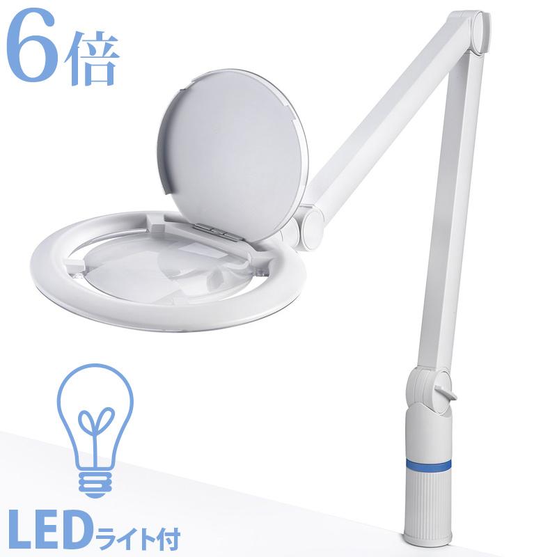バリオ LED ルーペ エッシェンバッハ ライト付き スタンドルーペ 高倍率 おしゃれ 拡大鏡 虫眼鏡 検査 検品 虫眼鏡