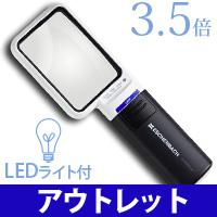 【アウトレット】 虫眼鏡 LEDライト付き 拡大鏡 LED ワイド ライトルーペ 3.5倍 1511-3 拡大 ルーペ 虫めがね 観察 ギフト エッシェンバッハ