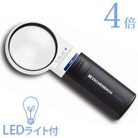 虫眼鏡 LEDライト付き 拡大鏡 LED ワイド ライトルーペ 60mm 4倍 151141