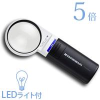 虫眼鏡 ルーペ LED ライト付き 拡大鏡 LED ワイド ライトルーペ 58mm 5倍 1511-5