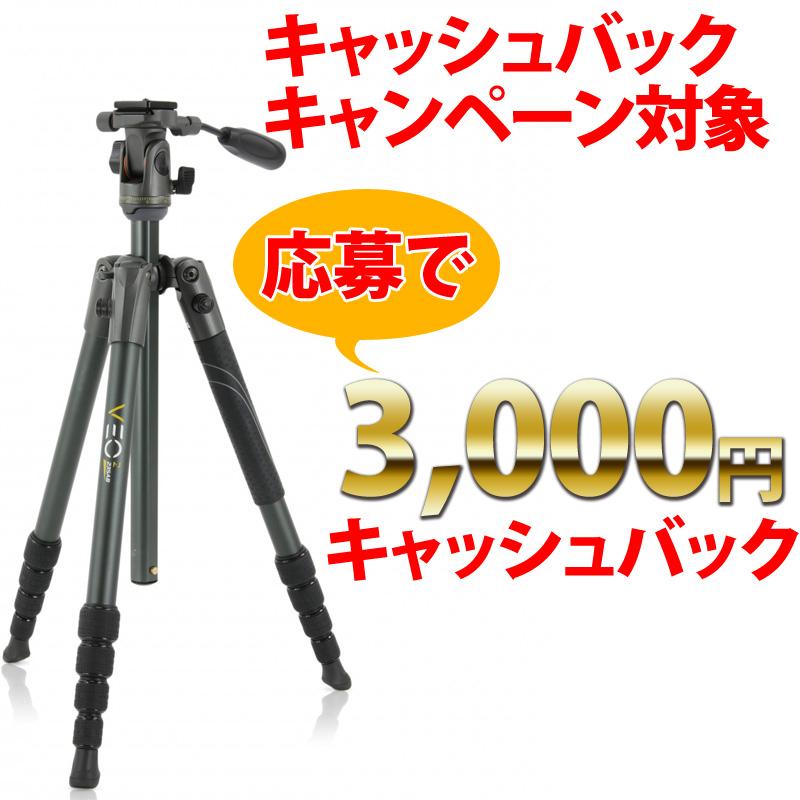 トラベル 三脚 一眼レフ ビデオカメラ 軽量 コンパクト カメラ アルミ製 5段 バンガード VEO 2 235AP おすすめ