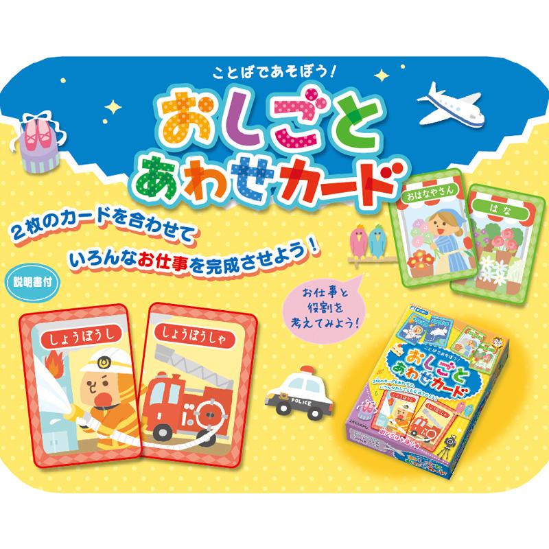 カード ゲーム 幼児 かるた トランプ まなびっこ 子供 おしごとあわせカード ことばあそび 仕事あわせ カルタ 知育玩具 4歳 5歳 おすすめ 人気