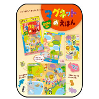 知育玩具 まなびっこ マグネットの絵本 どうぶつえん 教育 3歳 4歳 マグネットの絵本 磁石