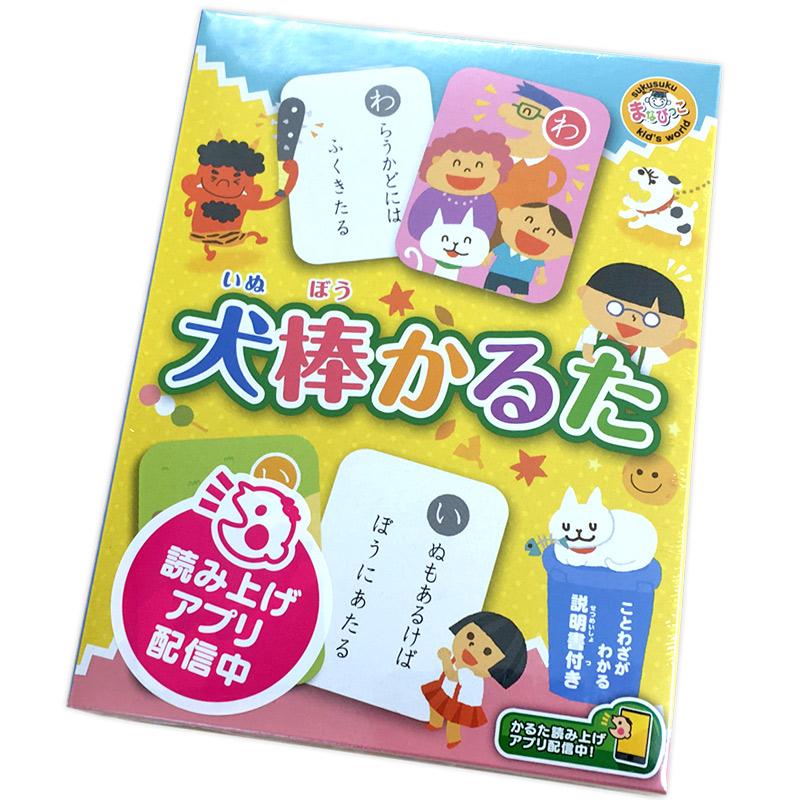 かるた 子供 幼児 カルタ まなびっこ 犬棒かるた ことわざかるた 知育玩具 4歳 5歳 カード ゲーム